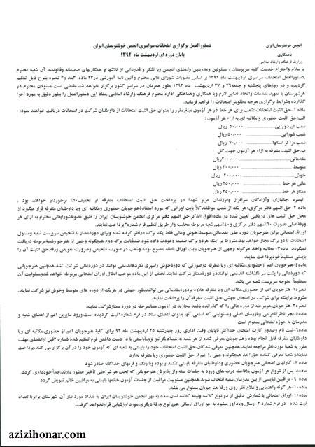 دستورالعمل و برنامه زمانی آزمون های پایان دوره ای انجمن خوشنویسان ایران