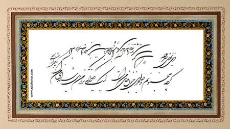 آثار هنرمندان ایران-عزیزی هنر-آثار بداهه ی خوشنویسی توسط استاد مهدی اسماعیلی مود