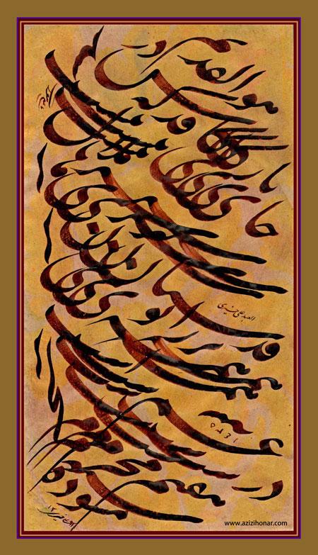 در بارگاه قدس که جای ملال نیست سرهای قدسیان همه بر زانوی غم است /خوشنویس استاد علی خیری