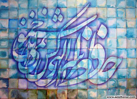 آثارهنرمندان ایران/عزیزی هنر/فائق خالدی( نقاشیخط / سنندج )