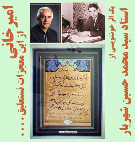 یک اثر خوشنویسی ماندگار از زنده یاد استاد سید محمد حسین شهریار  در وصف استاد غلامحسین امیر خانی