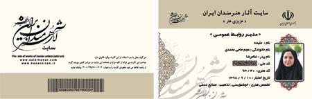 شرایط و مزایای جدید عضویت در سایت آثار هنرمندان ایران « عزیزی هنر»