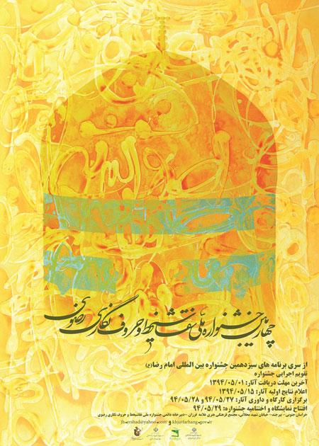فراخوان چهارمین جشنواره نقاشی خط و حروف نگاری رضوی
