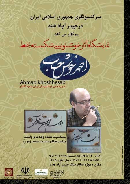 نمایشگاه آثار خوشنویسی شکسته بخط حاج احمد خوش حساب مسئول انجمن خوشنویسان شعبه کاشان در هند/ سایت آثار هنرمندان ایران
