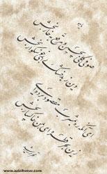 هنرمند ارجمند جناب آقای حسین داودی ( از کازرون)