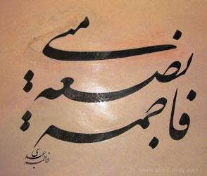 هنرمند ارجمند سرکار خانم فاطمه عبدی ( از ساری )