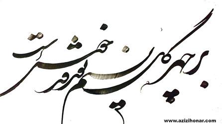 هنرمند ارجمند جناب آقای سید محمود گلزار ( از تهران )