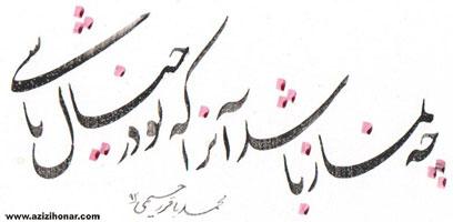 هنرمند ارجمند جناب آقای محمد باقر رحیمی ( از داراب )