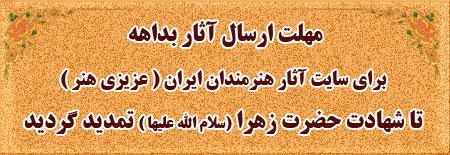 مهلت ارسال آثار بداهه برای سایت آثار هنرمندان ایران - عزیزی هنر -تا شهادت حضرت زهرا (سلام الله علیها ) تمدید گردید