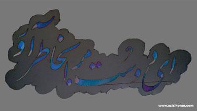 هنرمند ارجمند جناب آقای رضا رضوانی ( از نیشابور )