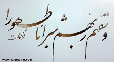 هنرمند ارجمند جناب آقای سید وحید گودرزی ( از بروجرد )