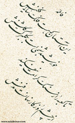 هنرمند ارجمند سرکار خانم شهناز ملکی ( از اصفهان )
