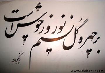 هنرمند ارجمند جناب آقای محمد حسین رنگچیان ( از همدان )