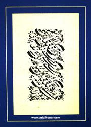 هنرمند ارجمند جناب آقای حسن ترابیان ( از بادرود)