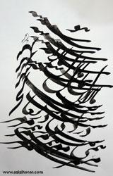 هنرمند ارجمند جناب آقای جعفر علی سروی ( از تکاب)