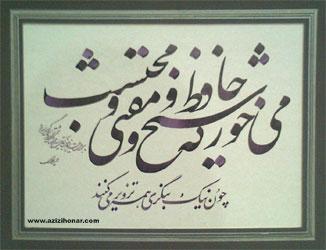 هنرمند ارجمند جناب آقای حمید احمدی ( از تهزان )