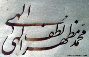 هنرمند ارجمند جناب آقای علیرضا فروتن ( از تهران)